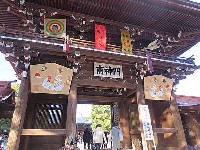 2017-01-12 14.59.25 IMG_8365 Anne - Mei-ji Shrine gatehouse.jpeg: 4608x3456, 5159k (2017 Jan 26 05:34)